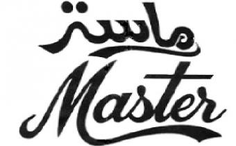 La marque syrienne Master imitant Coca-Cola